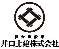 総合建築業 井口土建株式会社